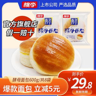 【短保45天】桃李面包 酵母早餐面包 牛奶巧克力多口味面包 600g