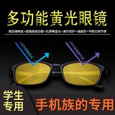 黄光眼镜防辐射防蓝光夜视镜开车专用防远光灯日夜两用抗疲劳护眼