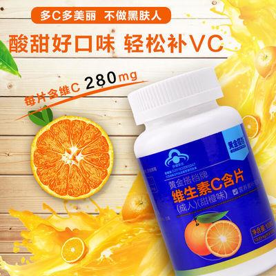 黄金搭档 维生C咀嚼片 甜橙味 补充维生素C片 vc咀嚼片可搭VE