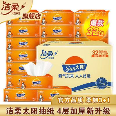洁柔4层加厚纸巾婴儿抽纸餐巾纸家用实惠装整提卫生纸面巾纸整箱