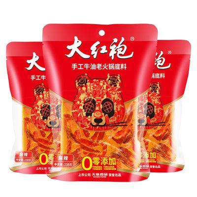 【清货】大红袍手工牛油火锅底料400g*3袋 四川麻辣火锅料