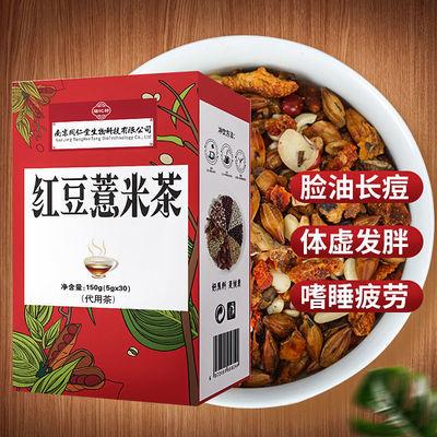 【南京同仁堂生物科技】薏米茶清热祛湿气排毒解腻花草组合养生茶