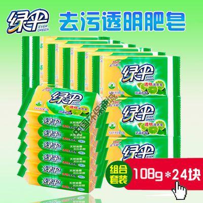 57700/绿伞洗衣粉皂粉/洗衣液/肥皂洗衣皂超值组合装亲肤低泡易漂