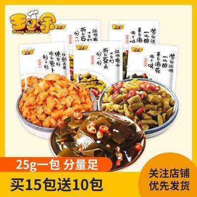 王小余豆角香辣海带萝卜开袋即食咸菜风味小吃休闲零食素食批发
