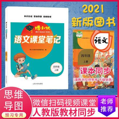 2021新版课堂笔记一二三四五六年级上册语文数学人教版同步博小优