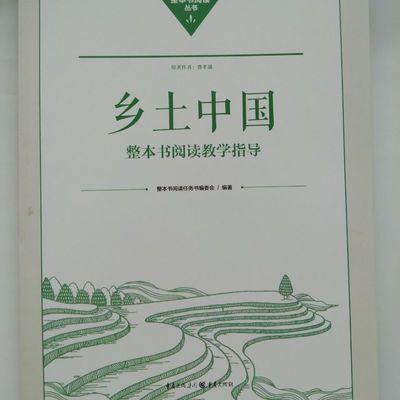 75462/乡土中国  整本书阅读教学指导