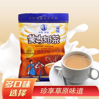 77809/内蒙古咸味奶茶塔拉额吉内蒙古特产奶茶粉400g原味奶茶内含20小袋