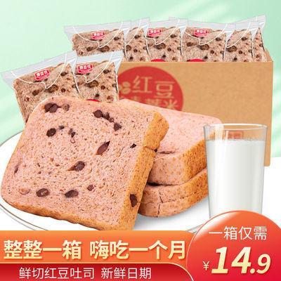 康益味红豆薏米全麦吐司面包整箱早餐面包黑麦代餐健康早餐