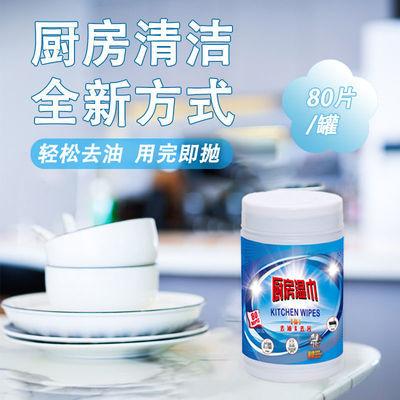 厨房专用清洁纸巾油烟机强力去油污湿巾一次性抹布懒人厨房80抽桶