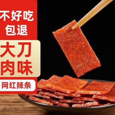 大刀肉辣条零食大礼包网红辣条批发真空包装麻辣零食小吃9.9整箱