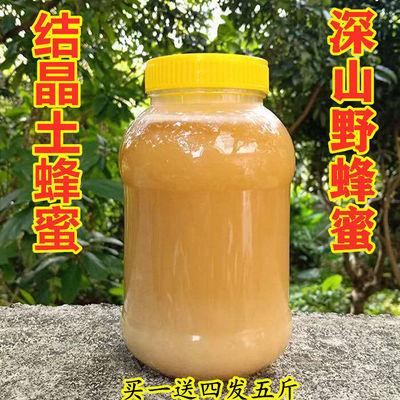 【超低价】蜂蜜天然野生土蜂蜜纯正天然百花蜜正宗成熟秦岭土蜂蜜