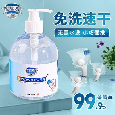 56971/爱睿洁免水洗手液500ml杀菌消毒保湿按压瓶家用儿童学生洗手液