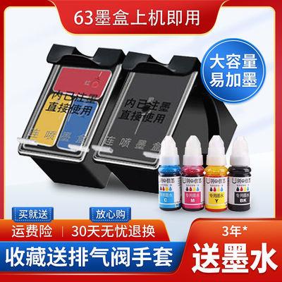 78380/适用HP63xl惠普2131可易加墨3630 3632黑4520彩4523大容量打印