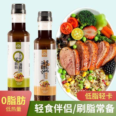 【2瓶装】0脂肪油醋汁低卡零脂低脂减0脂健身蔬菜沙拉蘸料拌菜汁