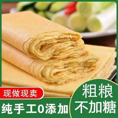 小米煎饼纯手工石磨煎饼沂蒙正宗杂粮煎饼山东粗粮玉米圆煎饼早餐