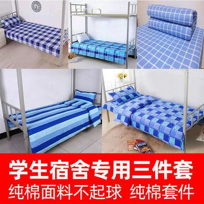 73313/纯棉全棉学生宿舍三件套上下铺学生宿舍寝室单位单人床单被套枕套