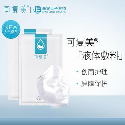 可复美液体敷料辅料医用修护面膜补水敏感肌冷敷贴医美冷敷贴正品