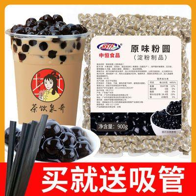 珍珠粉圆琥珀奶茶珍珠豆黑珍珠奶茶店专用原料快免煮真空装无明胶