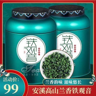 93286/安溪铁观音2021新茶茶叶铁观音兰花香浓香型铁观音茶叶乌龙茶500g