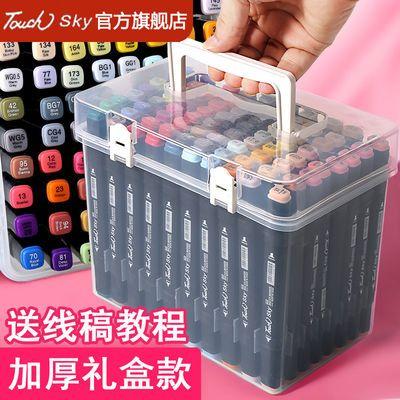 正品touch马克笔套装礼盒装小学生美术动漫绘画设计双头油性彩笔