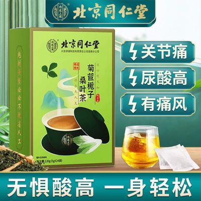 北京同仁堂菊苣栀子桑叶茶非清热降火降尿酸双降茶祛痛风养生茶