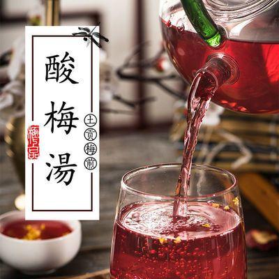 奉敬堂免煮酸梅汤升级茶包火锅解腻酸梅汁非酸梅粉冲泡酸梅茶果茶