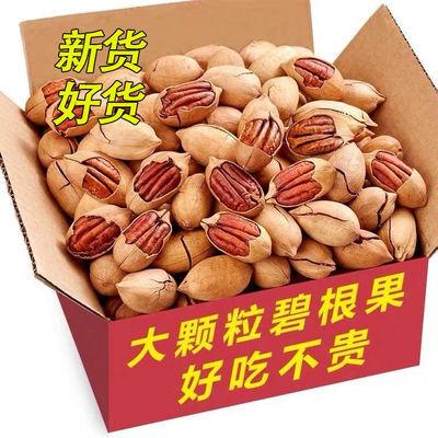 51710/新货碧根果罐装250g奶香味坚果炒货500g长寿果大颗粒零食坚果