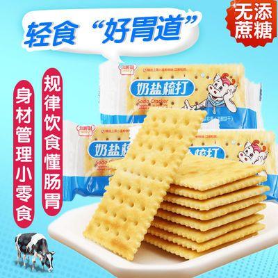 咸味奶盐味苏打饼干养食品胃早餐无糖精梳打代餐薄脆休闲食品批发