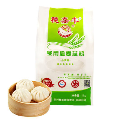 穗嘉丰面粉批发小麦粉2斤多用途麦芯粉家用粉饺子馒头面食大全1kg