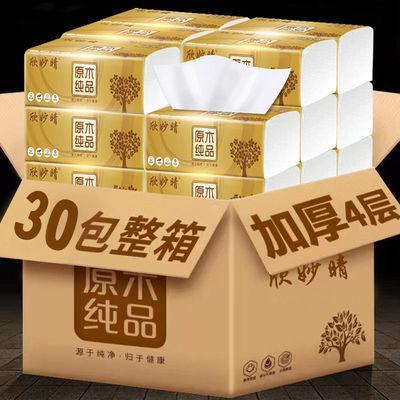 原木抽纸整箱巨量网红批发家用卫生纸妇婴纸巾加厚餐巾纸抽面巾