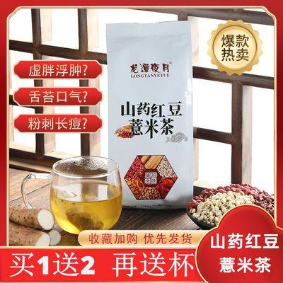 买1发3【送水杯】正品山药红豆薏米茶芡实苦荞茶调理赤小豆大麦茶