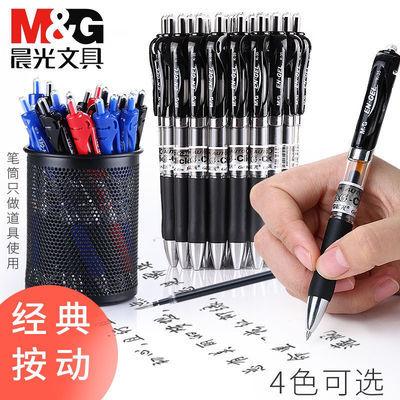 晨光K35按动中性笔0.5笔芯圆珠笔签字笔会议笔黑红蓝学生学习办公