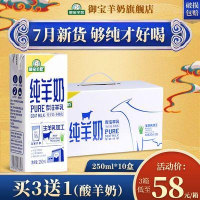 御宝纯羊奶250ml*10盒装礼盒新鲜儿童成人中老年早餐奶【9月5日发完】
