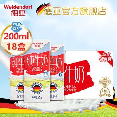 德亚进口全脂纯牛奶高钙早餐奶200ml*18盒装德国进口