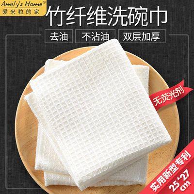69101/竹纤维洗碗布不沾油厨房专用刷碗抹布去污加厚洗碗毛巾吸水不掉毛