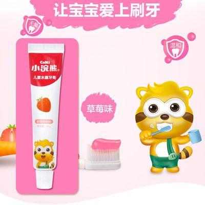 56114/小浣熊儿童牙膏3-6-12岁宝宝可吞咽不含氟牙膏草莓味防蛀牙牙膏