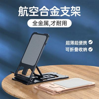 77384/全金属手机支架桌面平板ipad小巧便携式铝合金调节可折叠超薄小型