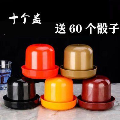 56582/【浙江爆款】骰盅骰子夜场酒吧KTV大排档10个装色子色盅家用批发