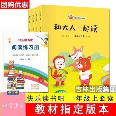 74919/快乐读书吧吉林出版集团和大人一起读一年级上册必读全套4册注音