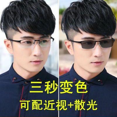 63068/【变色眼镜】男商务防蓝光可配近视散光电脑护目学生眼镜框