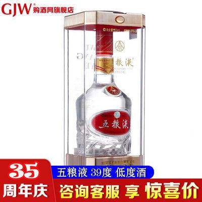 91788/【低度酒推荐】五粮液39度浓香型白酒500ml*1瓶特价送礼