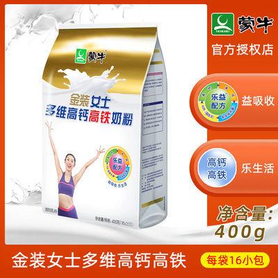 76482/蒙牛金装女士多维高钙高铁奶粉400g袋装 成人营养早餐冲调奶粉