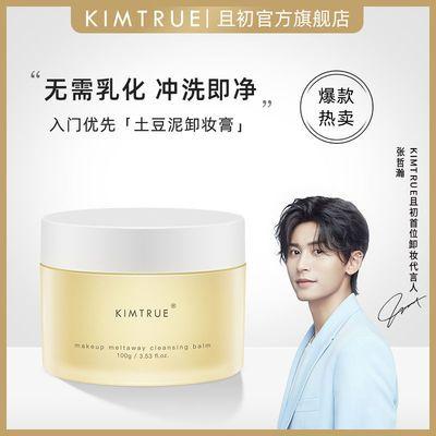【张哲瀚】KIMTRUE/KT且初土豆泥卸妆膏100g深层脸部温和卸妆男女