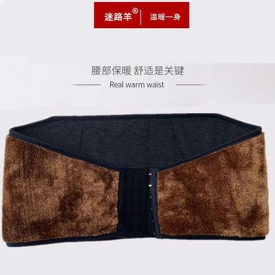91022/老客优先 全部5折 迷路羊护腰 加厚保暖护肚子 暖胃 护腰 暖肚子