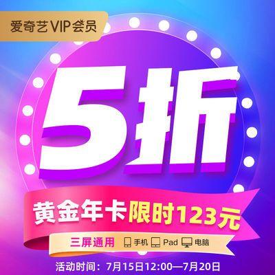 【限时特惠】爱奇艺VIP黄金会员12个月年卡 自动充值