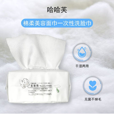 哈哈芙棉柔美容面巾一次性洗脸巾无菌纯棉干湿两用洁面婴儿卸妆棉