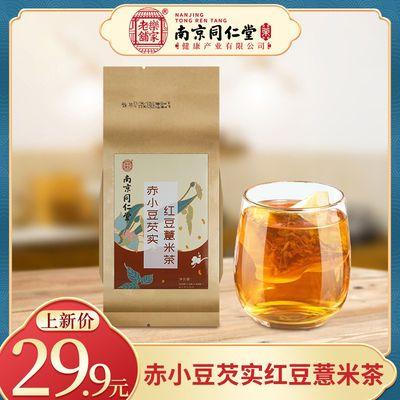 【南京同仁堂】红豆薏米茶150g祛湿茶湿瘦身祛湿菊花决明子养生茶