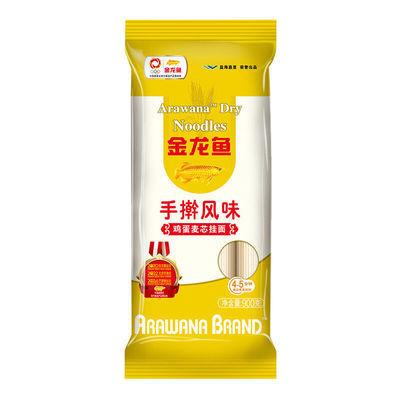金龙鱼鸡蛋麦芯挂面900g*1袋高筋方便速食面条小包装拌面炒面主食