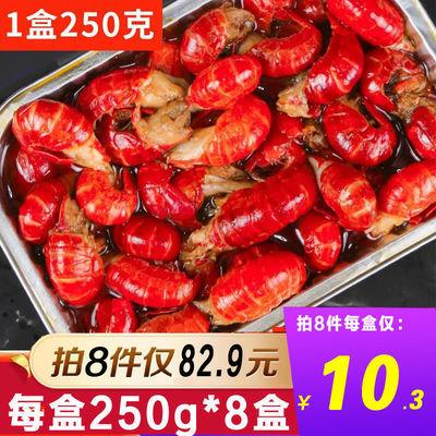 麻辣小龍蝦尾熟食即食香辣蝦球大號蝦尾零食海鮮盒裝 250g/盒