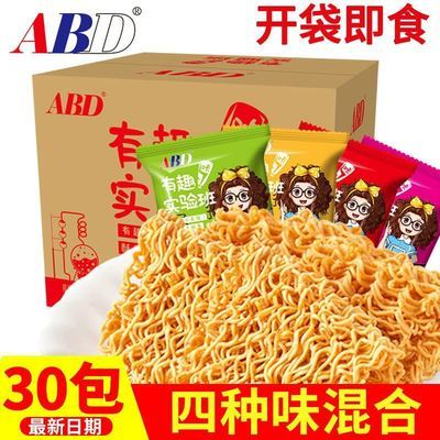 ABD有趣实验班掌心脆干吃干脆面整箱装吃货解馋零食小吃休闲食品